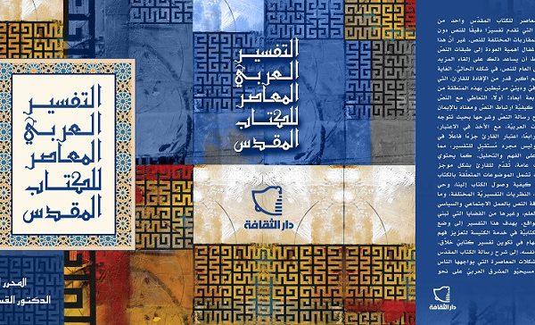 التفسير العربي المعاصر للكتاب المقدس