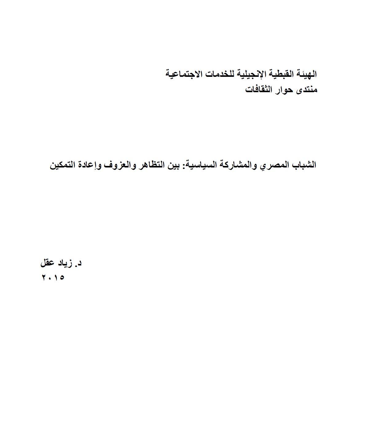 ورقة رأي: الشباب المصري والمشاركة السياسية - بين التظاهر والعزوف وإعادة التمكين