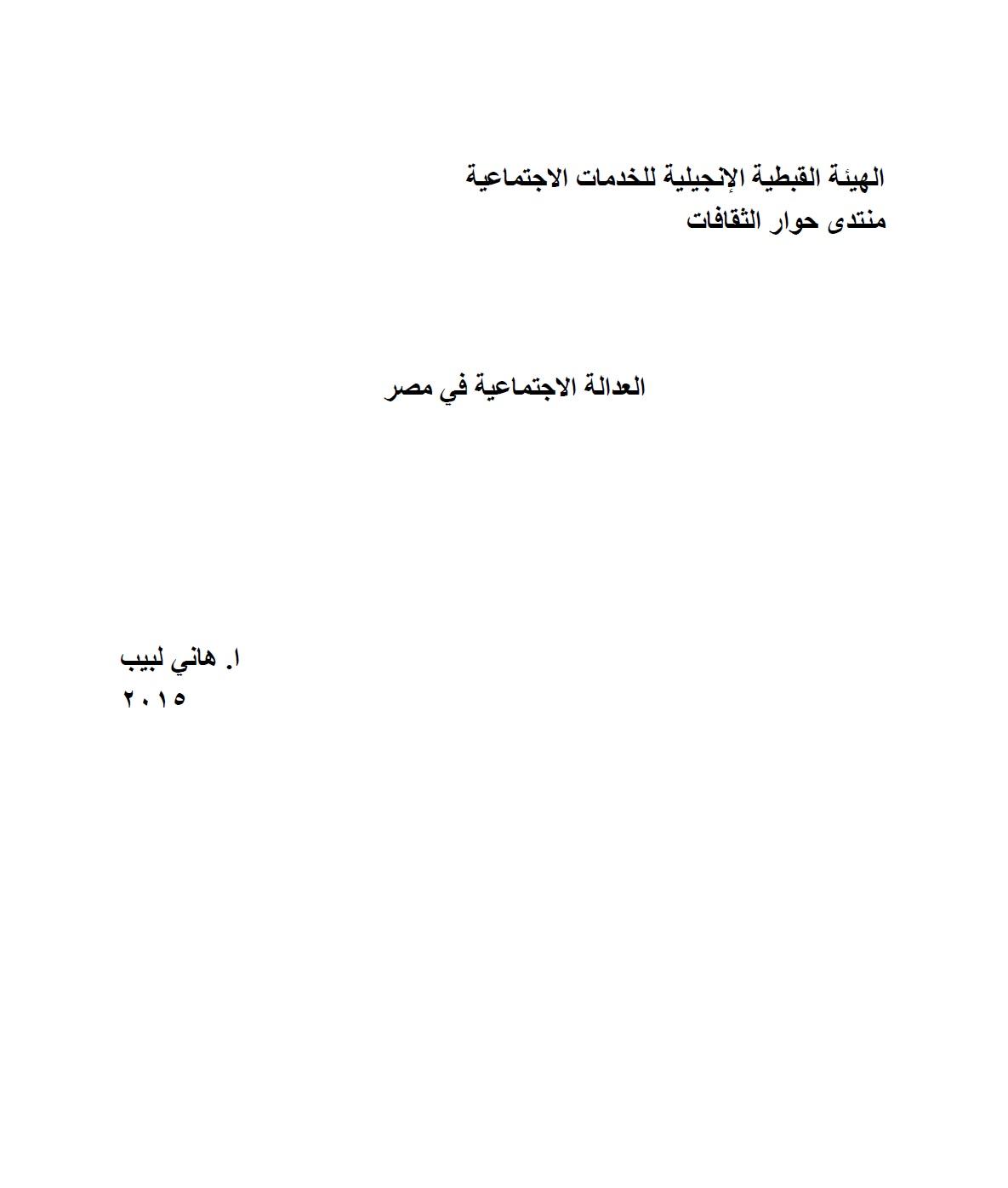 ورقة رأي:العدالة الاجتماعية في مصر