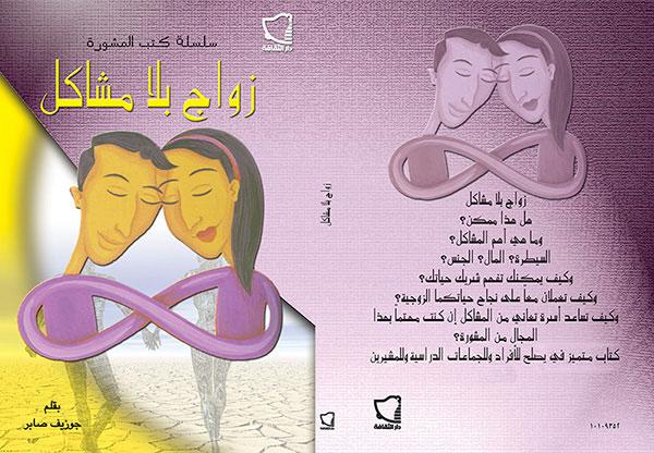 زواج-بلا-مشاكل