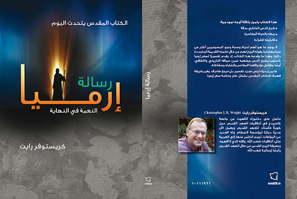 FINAL-cover-ermia