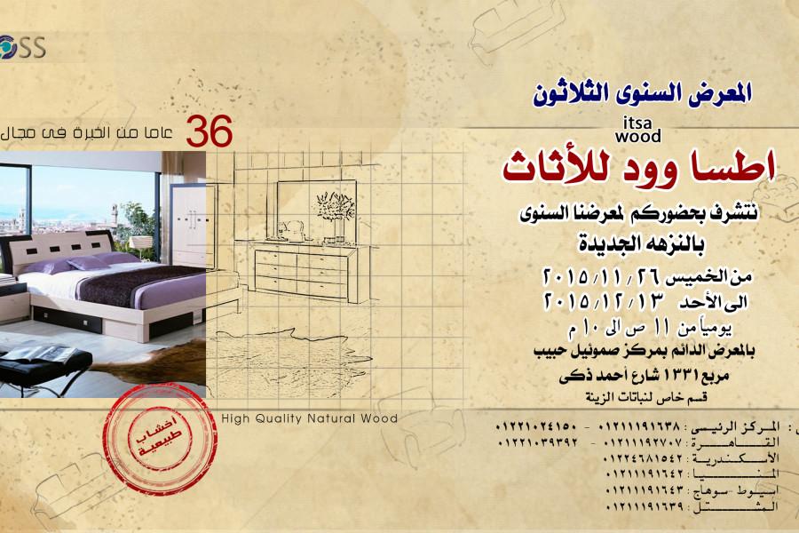 final invitation Nozha Novmber 2015