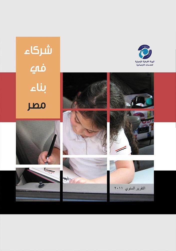 غلاف التقرير السنوي 2011