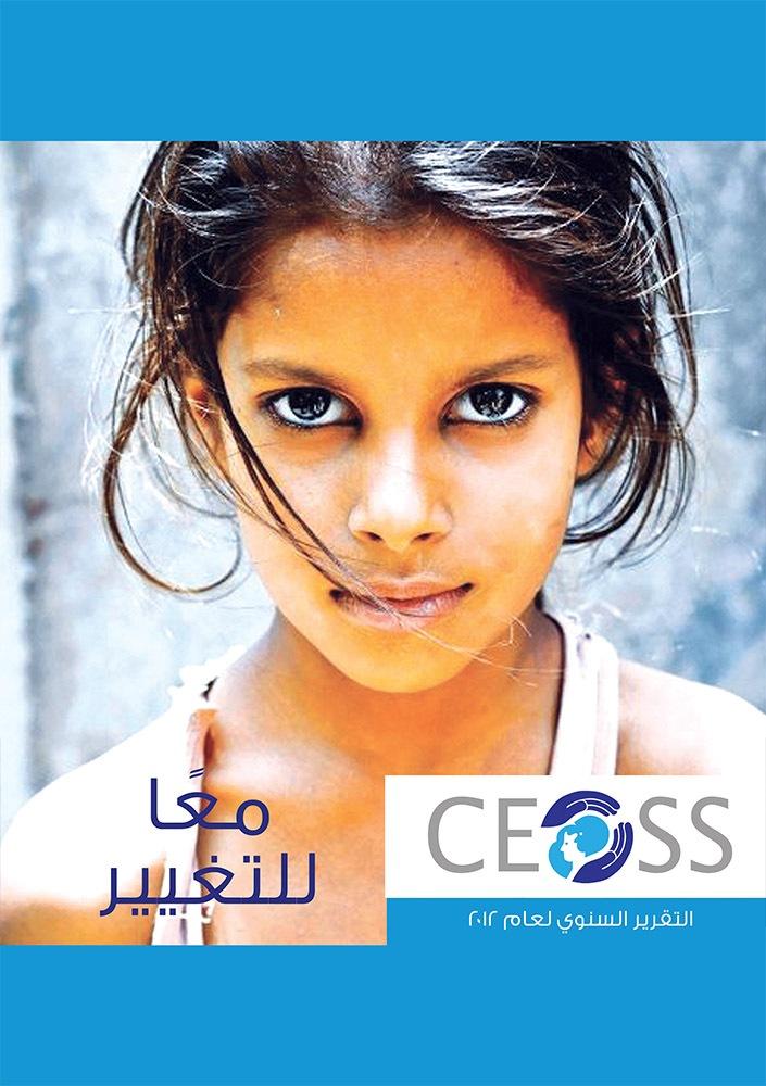 غلاف التقرير السنوي 2012