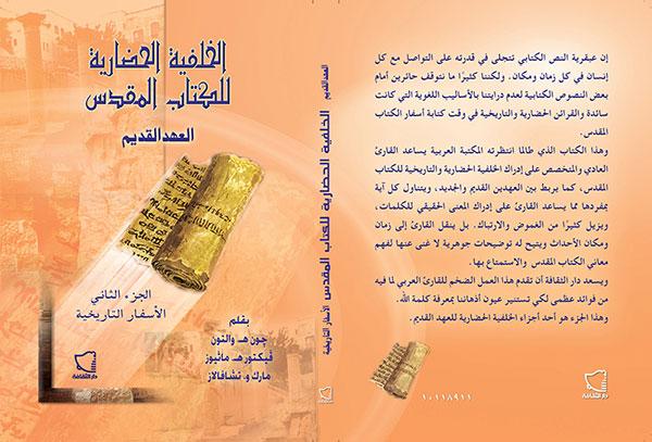 الخلفية-الحضارية-للكتاب-المقدس-الجزء-الثاني-العهد-القديم