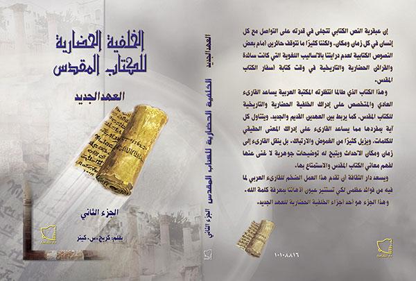 الخلفية-الحضارية-للكتاب-المقدس-العهد-الجديد-الجزء-الثاني