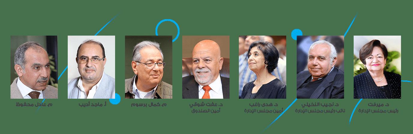 مجلس إدارة وقيادات الهيئة